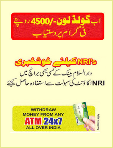 gold loan, godd news for nris,atm 24/7